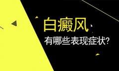 云南省白斑医院:面部白癜风的症状是什么