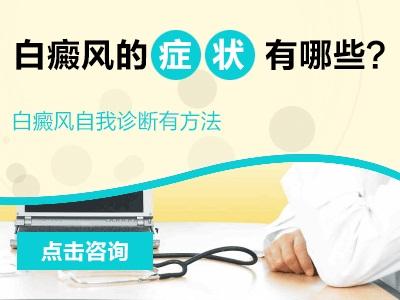 昆明白斑医院哪里好:节段型白癜风的症状是什么